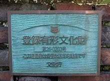 220px-Bunkazai6968[1].jpg